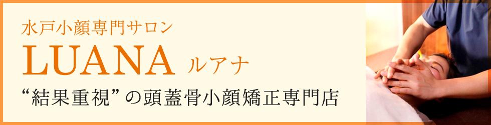水戸小顔専門サロン LUANA(ルアナ)